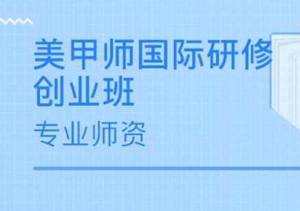 郑州美甲师国际研修创业班_电话_地址_费用