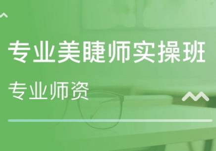 郑州哪里有美睫入门培训中心