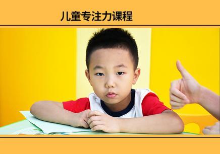 筑心园儿童专注力课程