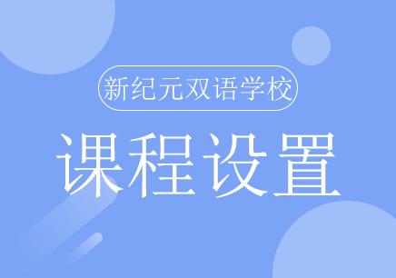 上海新纪元双语学校怎么样