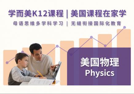 美国物理培训机构