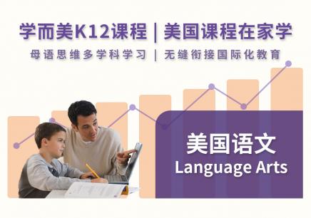 美国语文培训机构