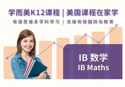 美国IB数学培训机构哪里有