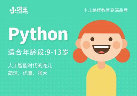 北京少儿编程培训课程