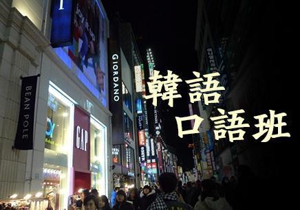 徐州学习韩语