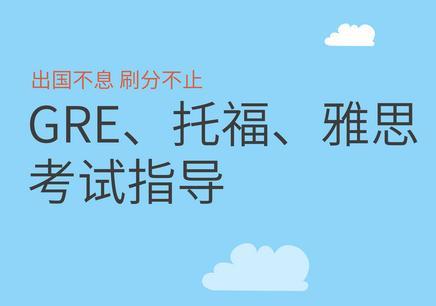 北京托福精品小班