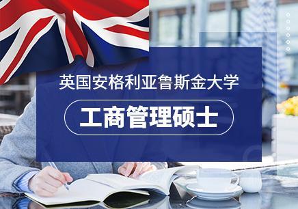 英国安格利亚鲁斯金大学MBA招生简章