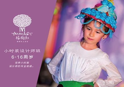 杭州儿童小时装设计师班