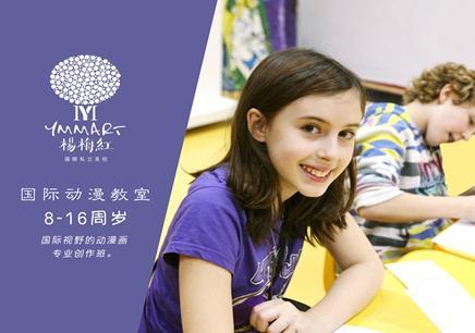 杭州青少年国际动漫班