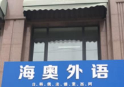 哈尔滨法语培训课程有哪些?