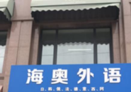哈尔滨五大意大利语培训机构中心地址