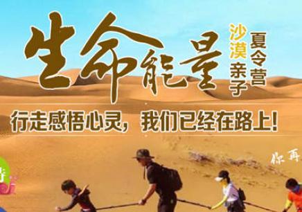 珠海沙漠亲子夏令营