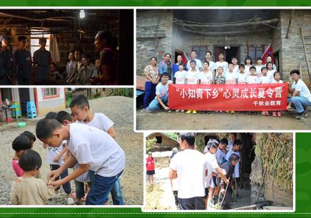 珠海农村生活体验夏令营
