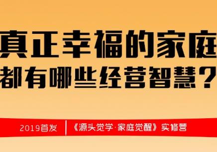 家庭关系杭州公益课