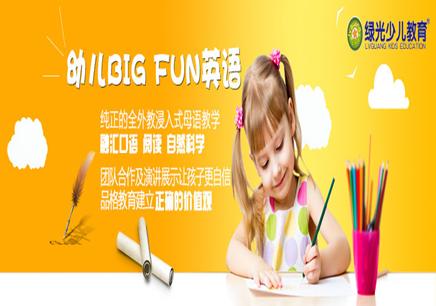 杭州幼儿BIG FUN外教口语