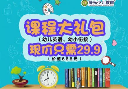 杭州绿光幼小衔接体验课