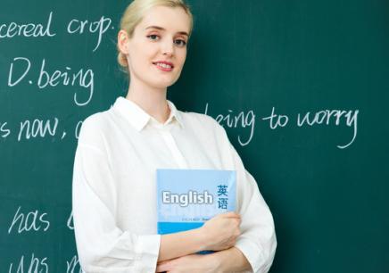 泰州商务英语培训学校