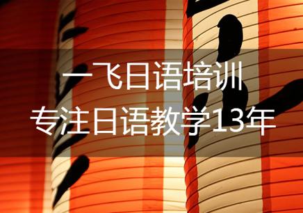 福州日语初级培训