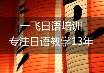 福州日语培训