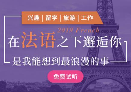 福州哪里學法語