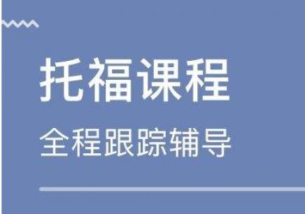 南京托福秋季培訓班