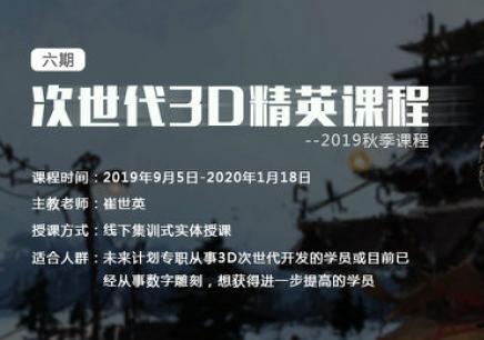 南京次世代3D培训课程