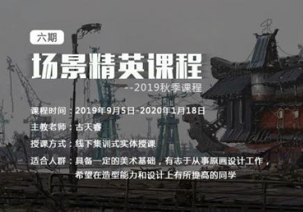 南京场景设计培训课程