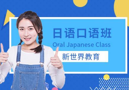 绍兴万达哪里日语培训比较好