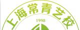 上海常青艺校