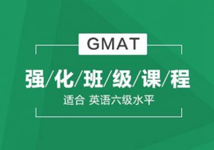 南昌GMAT培训哪里好