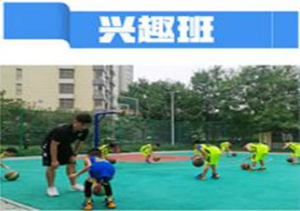 北京籃球興趣班