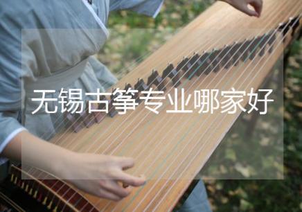 無錫濱湖區學習古箏培訓