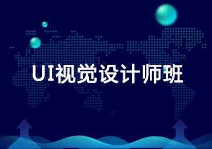 宁波UI视觉设计师班