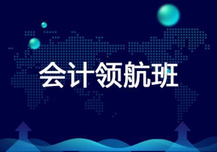 宁波麦职教育会计领航班