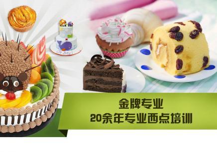 福州西点裱花蛋糕培训机构