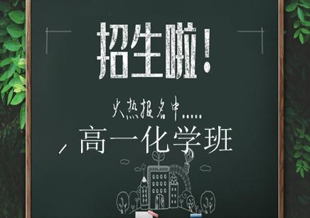 长沙新东方高一化学暑假班