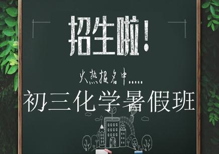长沙新东方初三化学暑假班