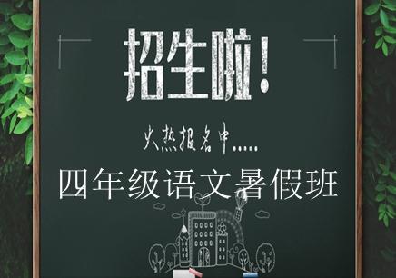 长沙新东方四年级语文暑假班