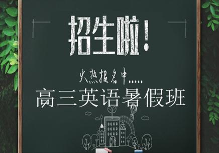 长沙新东方高三英语暑假班