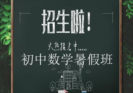长沙新东方初三数学暑假班