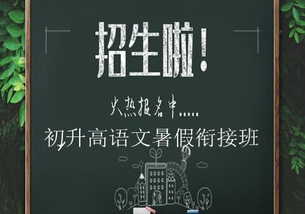长沙高中全日制小班