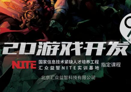 北京2D游戲開發培訓班