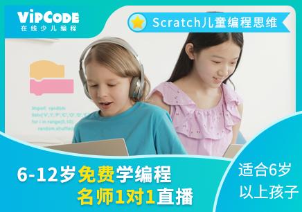 天津Scratch儿童编程思维学习班