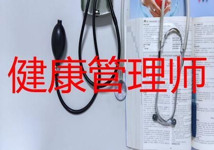 长沙健康管理师学习培训中心价格