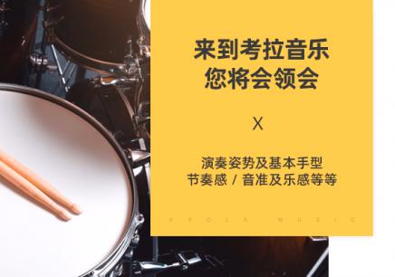 深圳架子鼓培训网投平台app