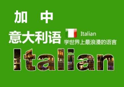 沈阳意大利语入门课程