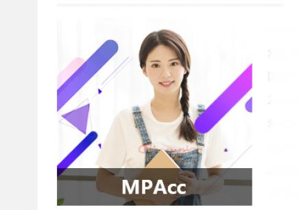 淄博MPAcc培训班