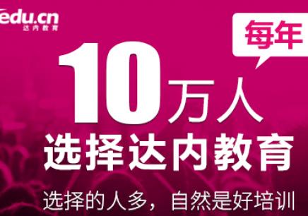 中山web开发就业培训