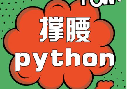 海口python培训机构