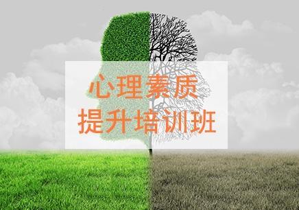 郑州心理素质培训_多少钱
